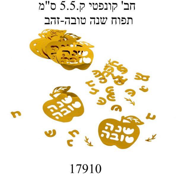 """חבילת קונפטי ק.5.5 ס""""מ תפוח שנה טובה-זהב"""