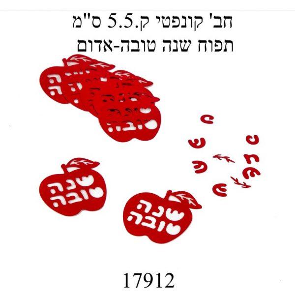 """חבילת קונפטי ק.5.5 ס""""מ תפוח שנה טובה-אדום"""