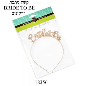 קשת מתכת BRIDE TO BE זרקונים