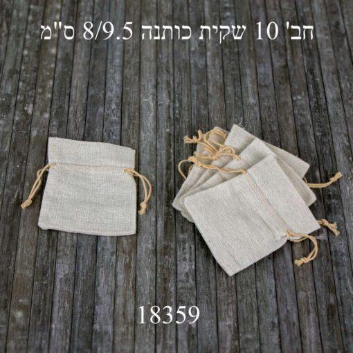 """חבילת 10 שקית כותנה 8/9.5 ס""""מ"""