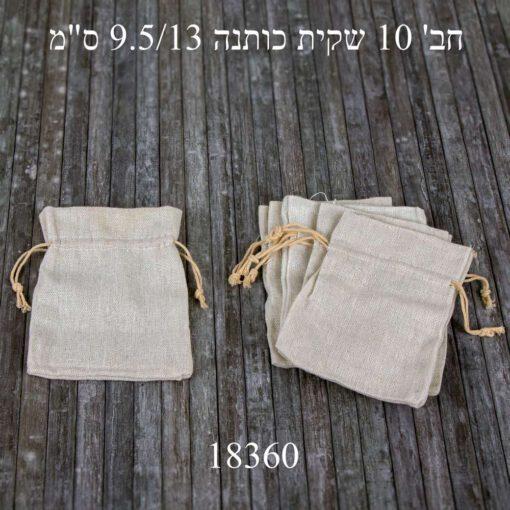 """חבילת 10 שקית כותנה 9.5/13 ס""""מ"""