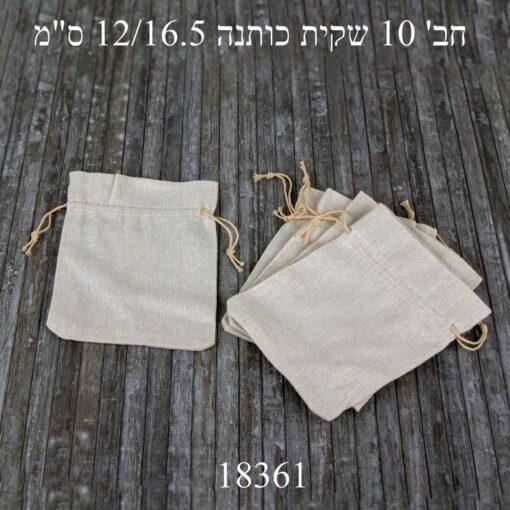 """חבילת 10 שקית כותנה 12/16.5 ס""""מ"""