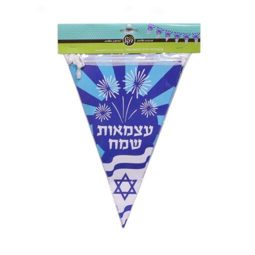 שרשרת דגלים משולשים א.2.10 מ'-יום העצמאות