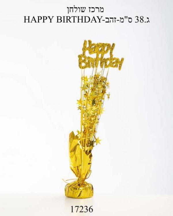 """מרכז שולחן HAPPY BIRTHDAY-ג.38 ס""""מ-זהב"""