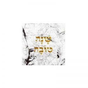 חבילת 20 מפיות נייר 33/33 (2/ש)-שנה טובה מוטבע זהב-לבן שיש