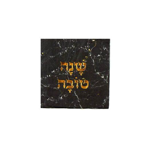 חבילת 20 מפיות נייר 33/33 (2/ש)-שנה טובה מוטבע זהב שחור שיש