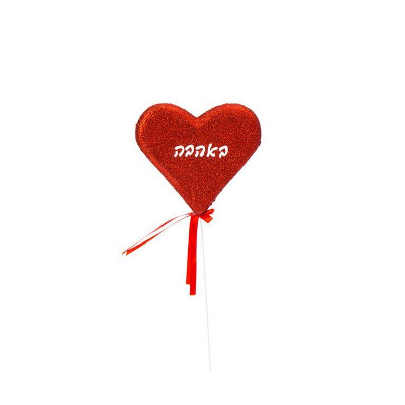 """חבילת 6 מקל+לב אדום גליטר """"באהבה"""" ר.7.5 ג.30 ס""""מ"""