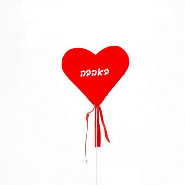 """מקל+לב אדום -באהבה- ר.13  ג.38 ס""""מ"""