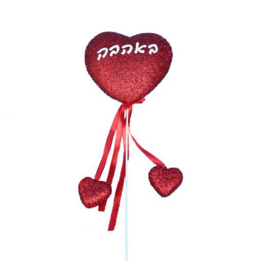 """מקל לב+2 לבבות גליטר באהבה ג.37 ס""""מ"""