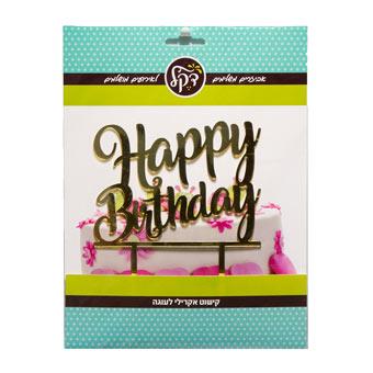 """כרזה אקרילי Happy Birthday-זהב 17.5 ס""""מ"""