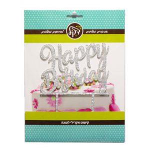 """כרזה אקרילי Happy Birthday-כסף 17.5 ס""""מ"""
