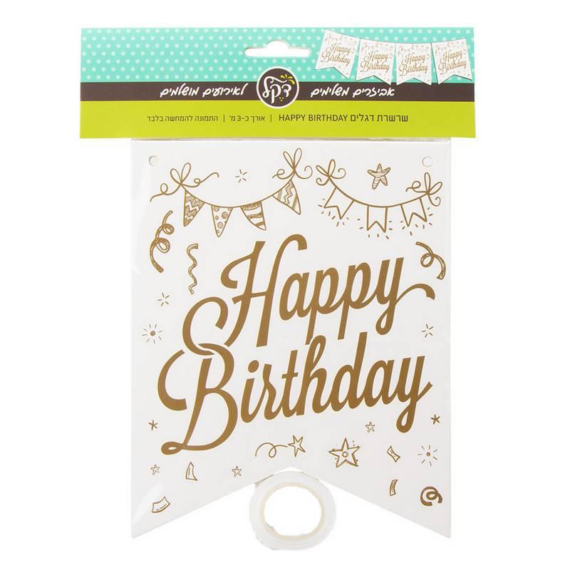 שרשרת נייר א.כ.3 מ'-HAPPY BIRTHDAY-זהב