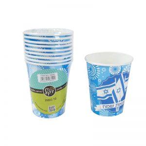 חבילת 10 כוסות נייר - עצמאות שמח