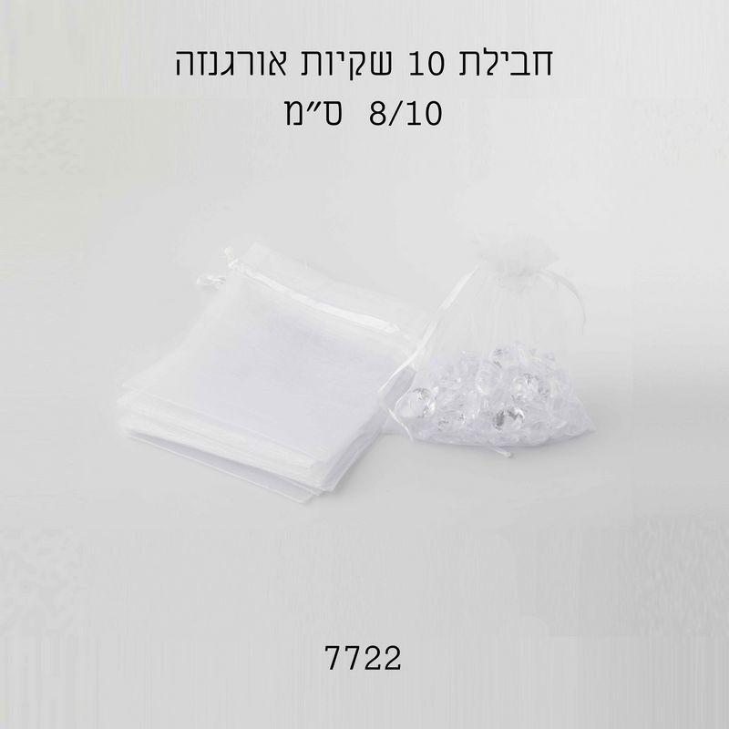 """חבילת 10 יחידות שקית אורג' 8/10 ס""""מ-לבן"""