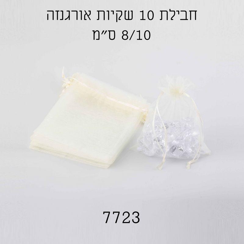 """חבילת 10 יחידות שקית אורג' 8/10 ס""""מ-קרם"""
