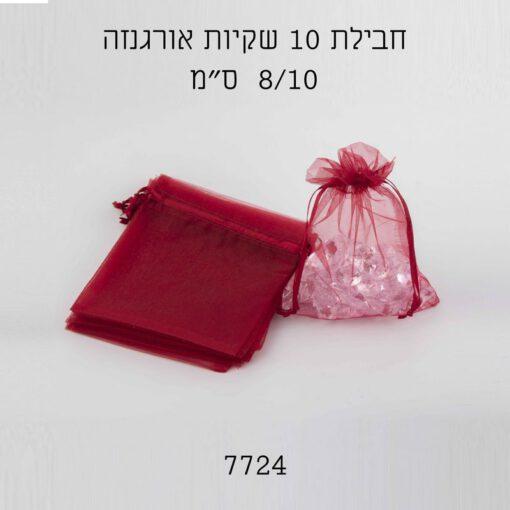 """חבילת 10 יחידות שקית אורג' 8/10 ס""""מ-בורדו"""