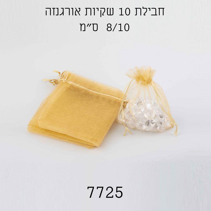 """חבילת 10 יחידות שקית אורג' 8/10 ס""""מ-זהב"""