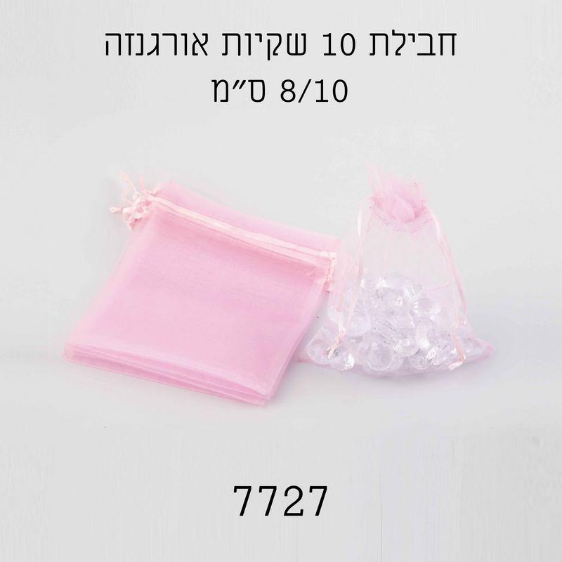 """חבילת 10 יחידות שקית אורג' 8/10 ס""""מ-ורוד"""