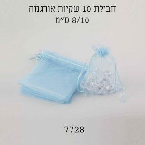 """חבילת 10 יחידות שקית אורג' 8/10 ס""""מ-תכלת"""