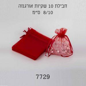 """חבילת 10 יחידות שקית אורג' 8/10 ס""""מ-אדום"""