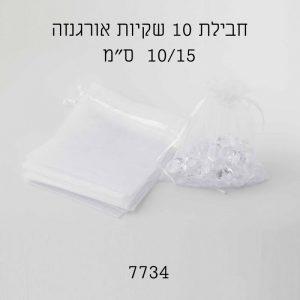 """חבילת 10 יחידות שקית אורג' 10/15 ס""""מ-לבן"""