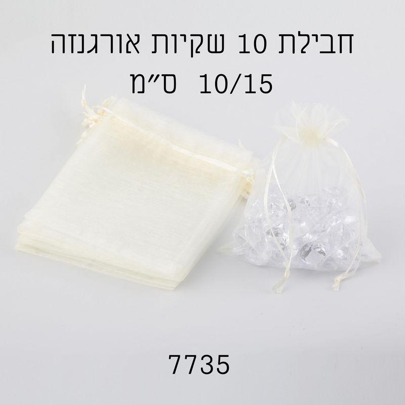 """חבילת 10 יחידות שקית אורג' 10/15 ס""""מ-קרם"""