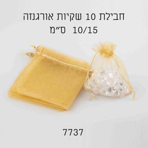 """חבילת 10 יחידות שקית אורג' 10/15 ס""""מ-זהב"""