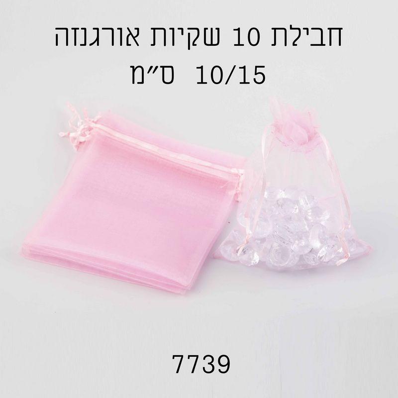 """חבילת 10 יחידות שקית אורג' 10/15 ס""""מ-ורוד"""