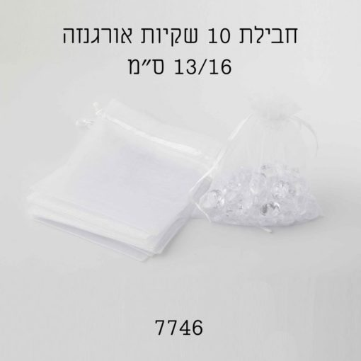 """חבילת 10 יחידות שקית אורג' 13/16 ס""""מ-לבן"""