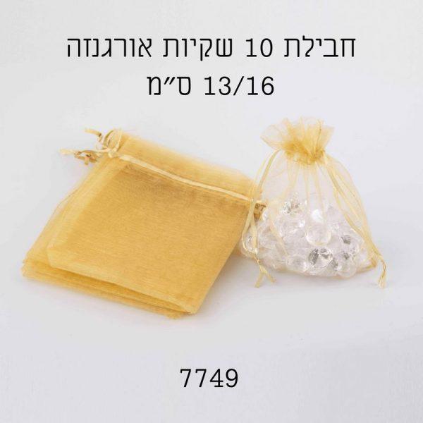 """חבילת 10 יחידות שקית אורג' 13/16 ס""""מ-זהב"""
