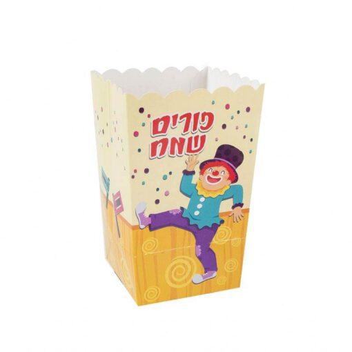 """סט 4 יח' קפ' מארז ממתקים 10/10/16 ס""""מ-ליצן כתום"""