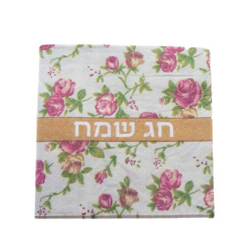 חבילת 20 מפיות נייר 33/33 (2/ש)-חג שמח פרחוני