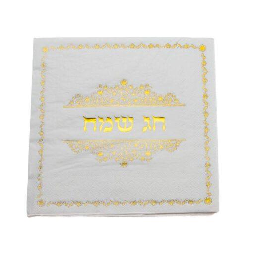 חבילת 20 מפיות נייר 33/33 (2/ש)-חג שמח מוטבע זהב
